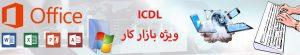 icdl ویژه بازار کار
