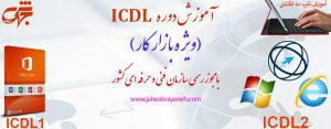 دوره آموزش icdl ویژه بازار کار