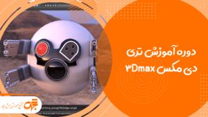 دوره آموزش تری دی مکس ۳Dmax