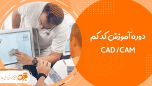 دوره آموزش کد کم CAD /CAM