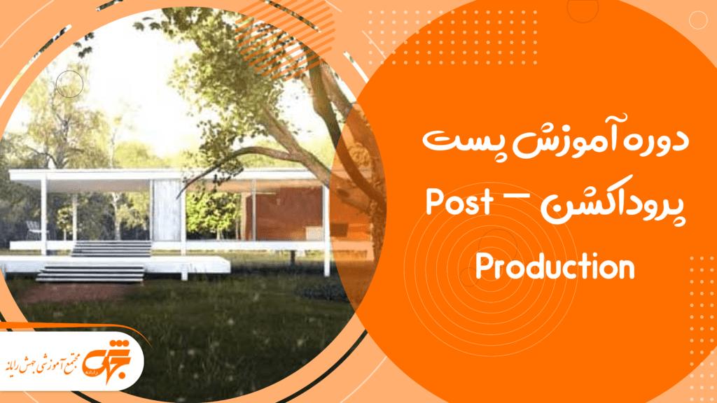 دوره آموزش پست پروداکشن – Post Production