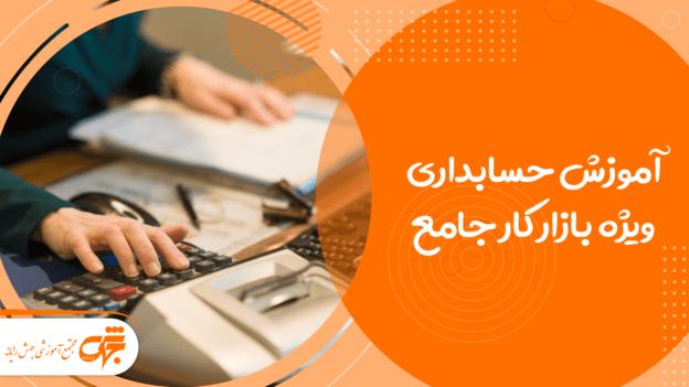 آموزش حسابداری ویژه بازار کار جامع