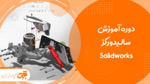 دوره آموزش سالیدورکز Solidworks