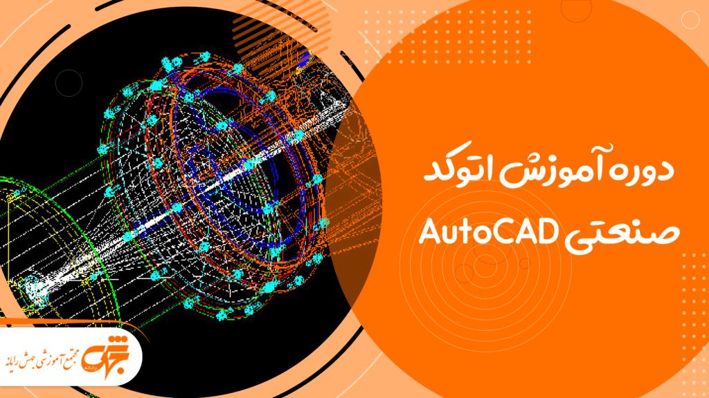 دوره آموزش اتوکد صنعتی AutoCAD