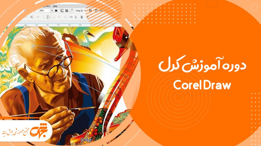 دوره آموزش کرل Corel Draw