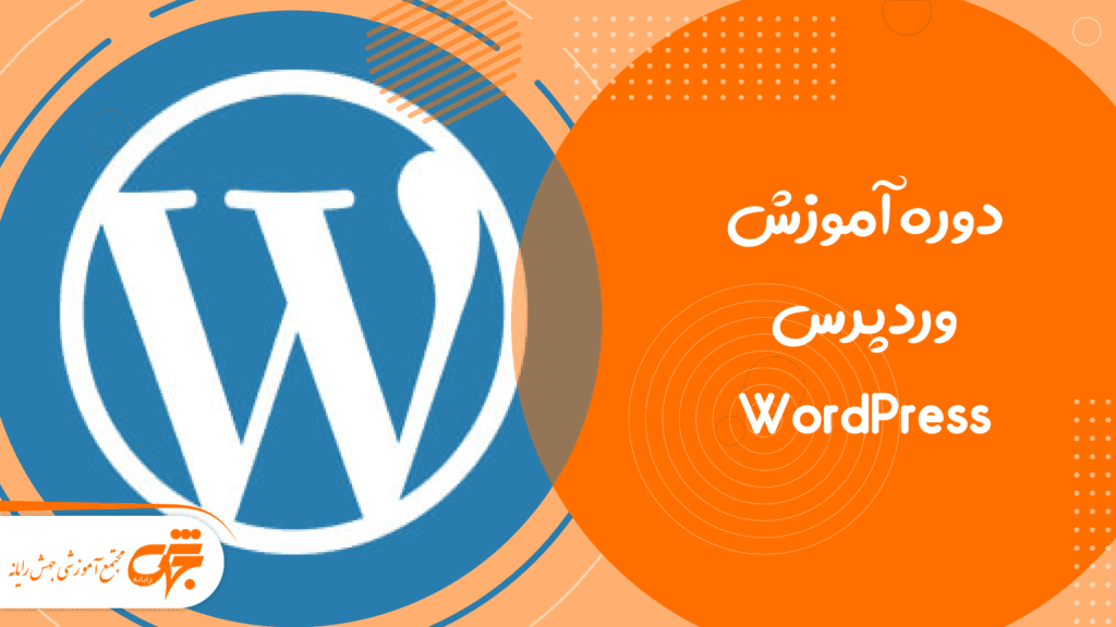 دوره آموزش وردپرس WordPress