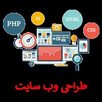 آموزش وب ویژه کسب وکار